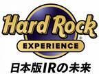 """ハードロックの新統合型リゾート「ハードロック・エクスペリエンス」""""音楽をDNAに""""がキーワード"""