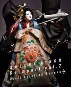 椎名林檎のセルフカバーアルバム第2弾『逆輸入 ~航空局~』発売 -全国ライブツアーも