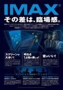 ユナイテッド・シネマの「IMAX総選挙」1位作品を再上映 - ラ・ラ・ランド、シン・ゴジラほか