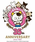 「うちのタマ知りませんか?」展が小田急百貨店 新宿店本館で開催 - アニメ放映やグッズ販売