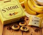 羽田&成田空港の東京土産「焼マシュマロ・タルト スモア」に新フレーバーのバナナ登場