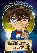 「名探偵コナンプラザ」東京・福岡で開催 - 劇場版最新作グッズの先行販売、限定カフェメニューなど