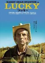 ハリー・ディーン・スタントン主演映画『ラッキー』90歳の無神論者が向き合う「死」、D・リンチ出演