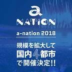 「a-nation 2018」東京・大阪・長崎で開催