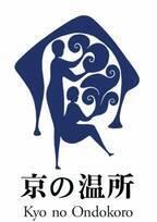 ワコールの宿泊施設「京の温所」京都にオープン、京町屋をリノベーション