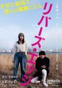 映画『リバーズ・エッジ』主演・二階堂ふみで岡崎京子の青春漫画を実写化 - 若者の生と欲望を鮮烈に描く