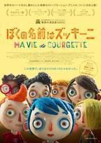 映画『ぼくの名前はズッキーニ』切なくも心温まる珠玉のストップモーションアニメ、峯田和伸が声優初挑戦