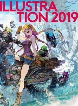 """書籍『ILLUSTRATION 2019』""""今""""を象徴するイラストレーター150名の作品を網羅"""