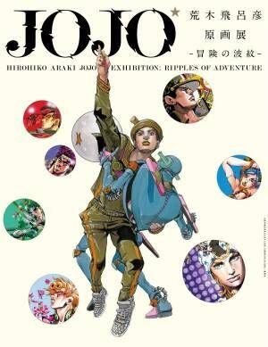「荒木飛呂彦原画展 JOJO 冒険の波紋」東京・六本木の国立新美術館で開催、大阪で巡回展も