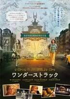 トッド・ヘインズ監督映画『ワンダーストラック』モノクロ×カラー、2つの時代の少年少女がNYで交差
