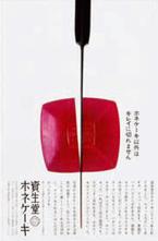 企画展「資生堂のデザイン-新しい価値づくりへの挑戦-」静岡・掛川で開催