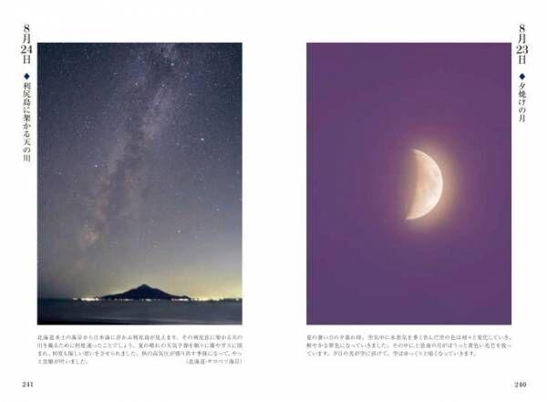 """写真集『星ごよみ365日』世界各地の美しい星空&珍しい天文現象を365枚収録、天の川や""""ばら星雲"""""""