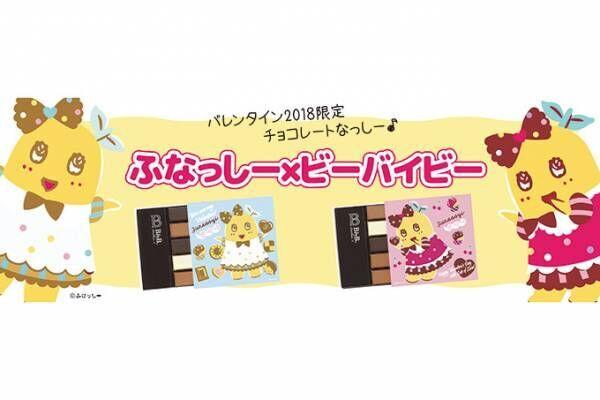 ふなっしー×ビーバイビーのバレンタイン限定チョコ、味の異なる2つのパッケージと限定ピンズ