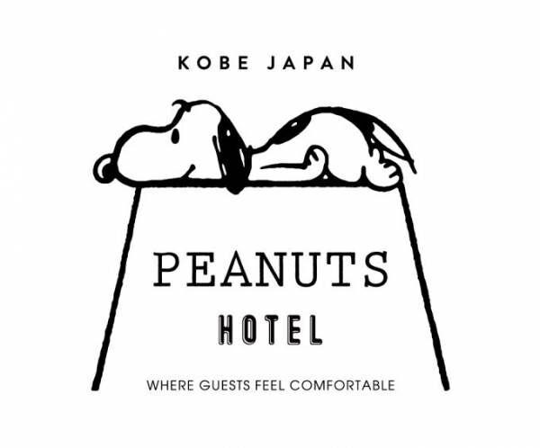 スヌーピーのデザインホテル「ピーナッツ ホテル」神戸・中山手通にオープン、カフェも併設