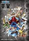 「ワンピース音宴」東京国際フォーラムで開催 - アニメ名シーンが生演奏&パフォーマンスで蘇る