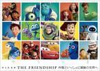 ディズニー/ピクサー体験型展覧会「ピクサー・ザ・フレンドシップ」ラフォーレミュージアム原宿から全国へ