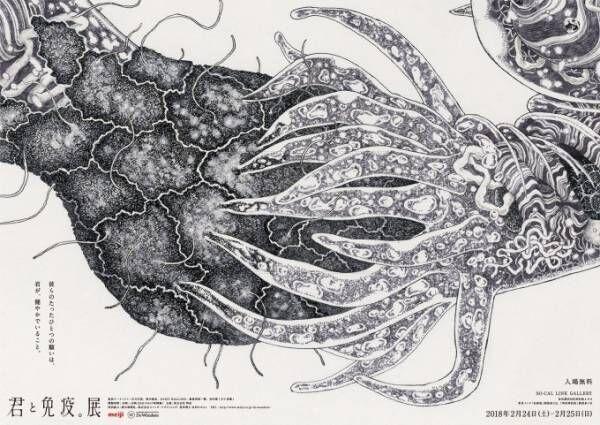 """""""免疫""""がテーマの体験型アート展「君と免疫。展」表参道で - 映像・音楽・建築など5ジャンルで表現"""