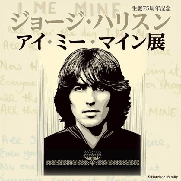 「ジョージ・ハリスン アイ・ミー・マイン展」が渋谷ヒカリエで - 本人の解説付き作詞原稿など展示