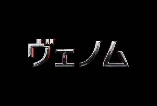トム・ハーディ主演、映画『ヴェノム』マーベル史上最も謎に満ちたダークヒーロー