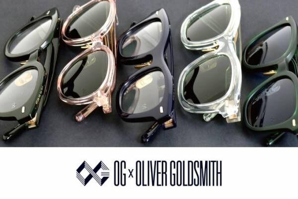 オリバー ゴールドスミス、限定イベントが恵比寿で - 最新作やデッドストックなど1000本集結