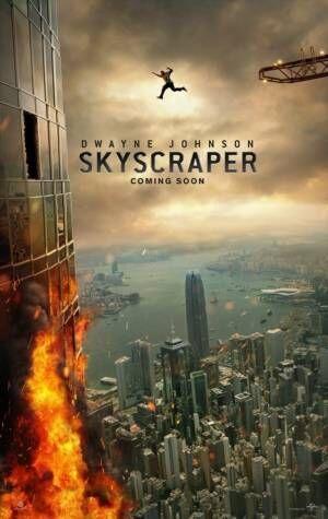 映画『スカイスクレイパー』18年9月公開、ドウェイン・ジョンソン主演の香港・高層ビル舞台のアクション