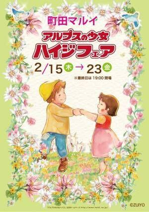 「アルプスの少女ハイジフェア」町田マルイで、雑貨&食器が大集結 - ヤギミルク味のプリンも