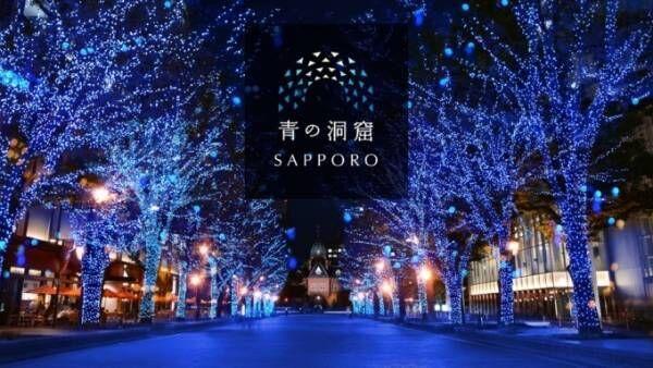札幌で「青の洞窟 SAPPORO」イルミネーション開催 -「アカプラ」が青一色に