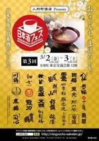 「日本酒フェス」有楽町 東京交通会館で開催 - 全国から30蔵が大集結、飲み比べを楽しむ