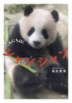 上野動物園のシャンシャン(香香)初、写真集『こんにちは! シャンシャン』発売