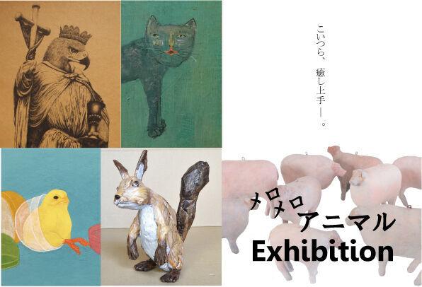 展覧会「メロメロ アニマル Exhibition」渋谷のBunkamura Galleryで開催