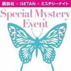 シャーロック・ホームズがテーマの謎解きイベントが伊勢丹新宿本店に、コラボカフェもオープン