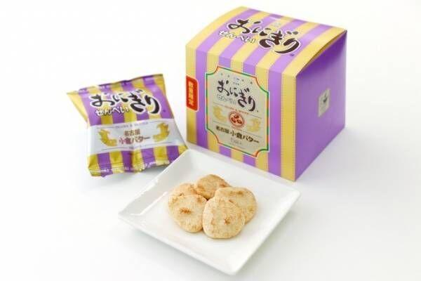「おにぎりせんべい名古屋小倉バター」新登場、小倉トーストがせんべいになった新名古屋土産
