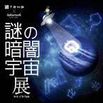 謎解き展示「謎の暗闇宇宙展」TeNQで開催、暗闇を探索する体験型エキシビション