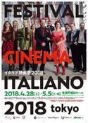 「イタリア映画祭2018」東京・有楽町で - 日本未公開の新作など19作を一挙上映