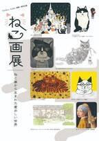 「ねこ画展」東京ドームシティで、猫好きの聖地