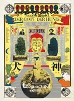 寺山修司の蔵書1,000冊以上集まる「寺山修司不思議書店」横尾忠則、宇野亞喜良によるポスターも