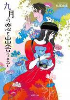 高橋一生×川口春奈W主演『九月の恋と出会うまで』映画化 - 時空を超えた奇跡の純愛ラブストーリー