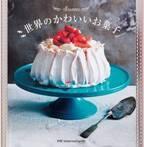 書籍『世界のかわいいお菓子』発売、ポップに彩られた世界のウェディングケーキや伝統菓子まで