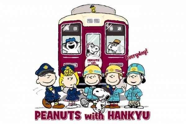 阪急電車×ピーナッツ第2弾 - 装飾列車「スヌーピー&フレンズ号」運行、スタンプラリー開催