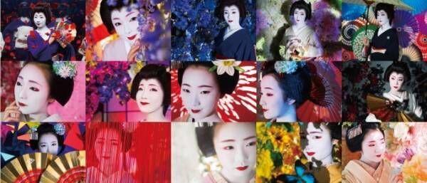蜷川実花が京都で15名の芸妓・舞妓を撮り下ろし「蜷川実花写真展 UTAGE」開催