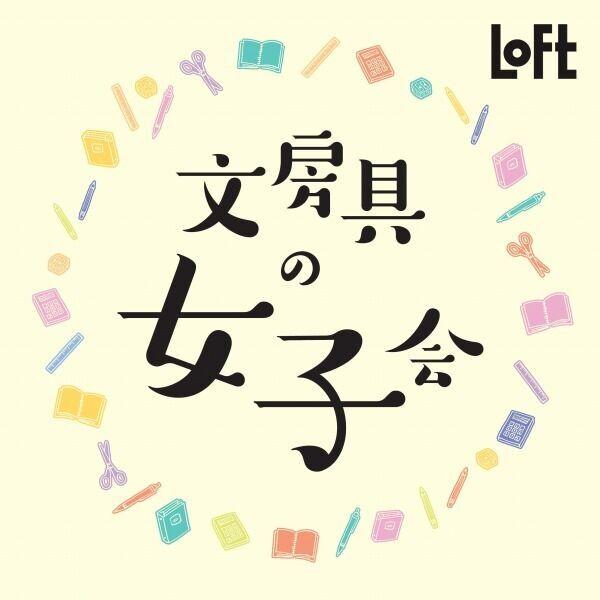 「文房具の女子会」渋谷ロフトで開催 - 50メーカーが集うロフト初の文房具大型企画