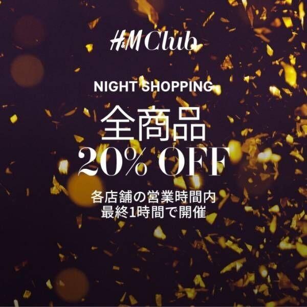 全商品20%オフ!H&Mナイトショッピングイベントを全国86店舗で、営業時間終了1時間を貸切