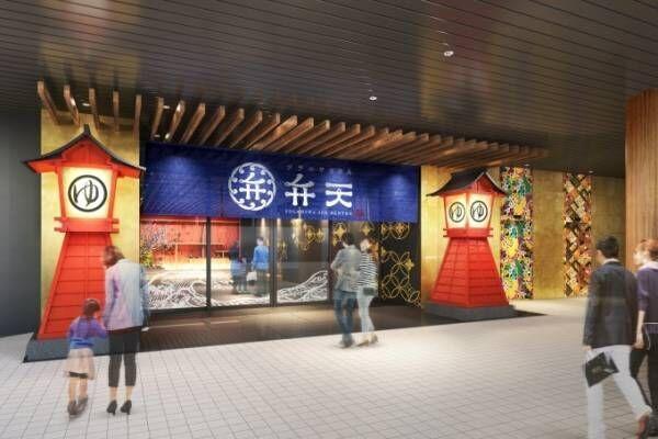 関⻄最大級の都心型温泉テーマパーク「ソラニワ SPA 弁天」誕生、新複合施設「大阪ベイタワー」に