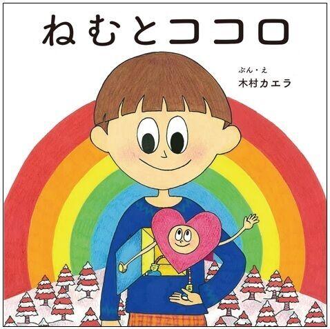 木村カエラ初の絵本『ねむとココロ』発売、原画展示会を西武池袋本店&そごう横浜店で開催