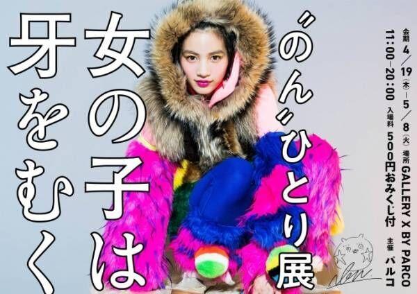 のん初の個展「'のん'ひとり展 -女の子は牙をむく-」渋谷で - 絵画や立体物など展示、グッズ販売も