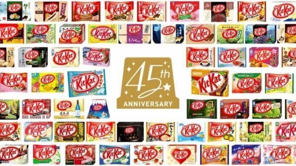 """「キットカット」日本発売45周年記念 世界総選挙、""""食べてみたい味 NO.1""""が商品に"""
