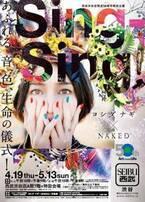 ネイキッド×写真家ヨシダナギ、西武渋谷で体感イベント - 少数民族の宴を音と映像で表現&写真展示も