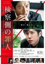 映画『検察側の罪人』木村拓哉×二宮和也が正義をかけて対立する検事に、監督は原田眞人