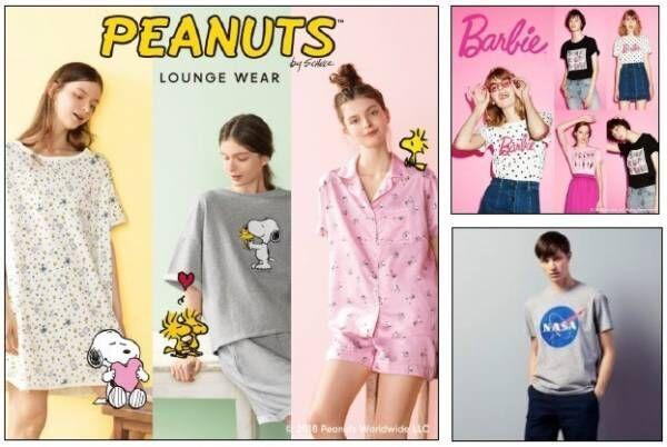 GUから「スヌーピー」のパジャマ登場、「バービー」ロゴ入りTシャツも