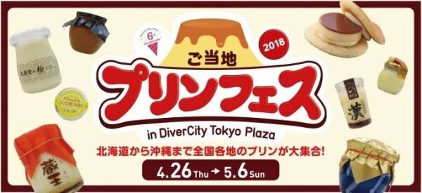「ご当地プリンフェス」お台場・ダイバーシティ東京で - 日本全国のプリンが集結